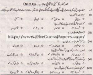 Amraniyat Solved Past Paper 1st year 2011 Karachi Board