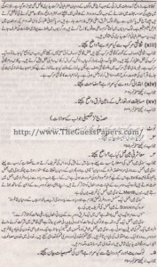 Amraniyat Solved Past Paper 1st year 2011 Karachi Board4