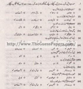 Amraniyat Solved Past Paper 1st year 2012 Karachi Board