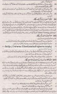 Amraniyat Solved Past Paper 1st year 2012 Karachi Board3