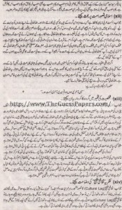 Amraniyat Solved Past Paper 1st year 2013 Karachi Board4
