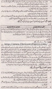 Amraniyat Solved Past Paper 1st year 2015 Karachi Board6