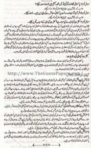 Amraniyat Solved Past Paper 2nd year 2012 Karachi Board