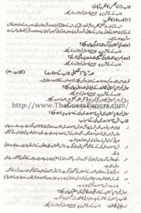 Amraniyat Solved Past Paper 2nd year 2013 Karachi Board