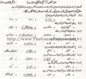 Amraniyat Solved Past Paper 2nd year 2014 Karachi Board