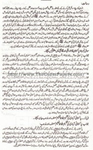 Amraniyat Solved Past Paper 2nd year 2014 Karachi BoardAmraniyat Solved Past Paper 2nd year 2014 Karachi Board