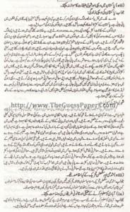Amraniyat Solved Past Paper 2nd year 2015 Karachi Board
