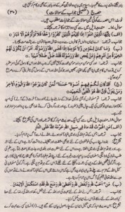 Islamiat Solved Past Paper 10th Class 2012 Karachi Board5