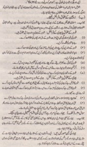 Islamiat Solved Past Paper 10th Class 2012 Karachi Board7