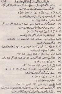 Islamiat Solved Past Paper 10th Class 2013 Karachi Board