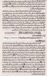 Islamiat Solved Past Paper 10th Class 2013 Karachi Board