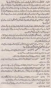 Islamiat Solved Past Paper 10th Class 2013 Karachi Board2