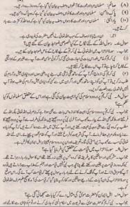Islamiat Solved Past Paper 10th Class 2013 Karachi Board3