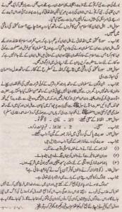 Islamiat Solved Past Paper 10th Class 2013 Karachi Board4