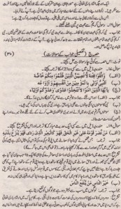 Islamiat Solved Past Paper 10th Class 2013 Karachi Board5