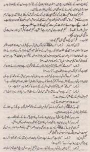 Islamiat Solved Past Paper 10th Class 2013 Karachi Board6