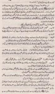Islamiat Solved Past Paper 10th Class 2013 Karachi Board7