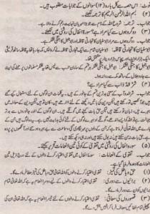 Islamiat Solved Past Paper 10th Class 2014 Karachi Board 1