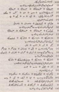 Islamiat Solved Past Paper 10th Class 2014 Karachi Board