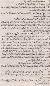 Islamiat Solved Past Paper 10th Class 2014 Karachi Board 2