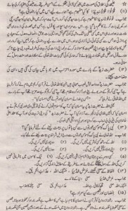 Islamiat Solved Past Paper 10th Class 2014 Karachi Board 3