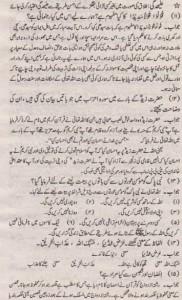 Islamiat Solved Past Paper 10th Class 2014 Karachi Board 3