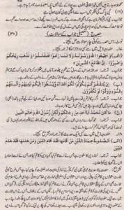 Islamiat Solved Past Paper 10th Class 2014 Karachi Board 4