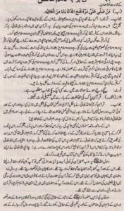 Islamiat Solved Past Paper 10th Class 2014 Karachi Board 5