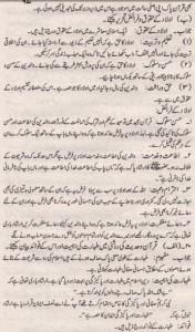 Islamiat Solved Past Paper 10th Class 2014 Karachi Board 6