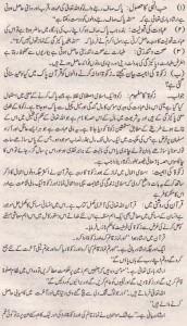 Islamiat Solved Past Paper 10th Class 2014 Karachi Board 7