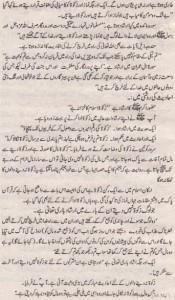 Islamiat Solved Past Paper 10th Class 2014 Karachi Board 8