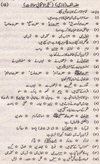 Islamiat Solved Past Paper 10th Class 2015 Karachi Board