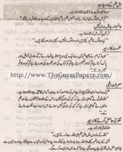 Islamiat Solved Past Paper 10th Class 2015 Karachi Board10