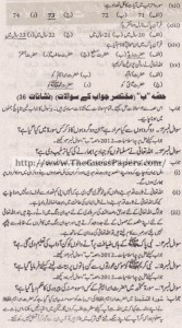 Islamiat Solved Past Paper 10th Class 2015 Karachi Board1