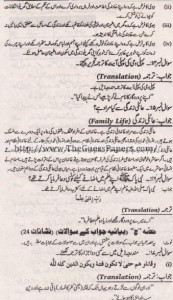 Islamiat Solved Past Paper 10th Class 2015 Karachi Board3