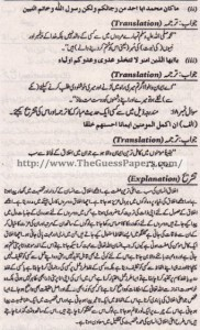 Islamiat Solved Past Paper 10th Class 2015 Karachi Board4