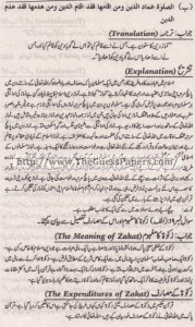 Islamiat Solved Past Paper 10th Class 2015 Karachi Board5