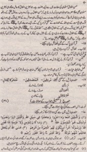 Islamiat Solved Past Paper 10th Class 2015 Karachi Board6