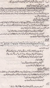 Islamiat Solved Past Paper 10th Class 2015 Karachi Board9