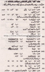 Islamiat (general group) Solved Past Paper 10th Class 2014 Karachi Board1