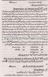 Islamiat (general group) Solved Past Paper 10th Class 2014 Karachi Board10