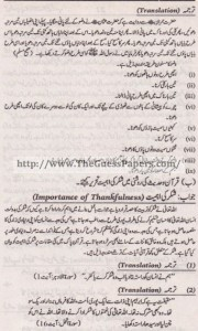 Islamiat (general group) Solved Past Paper 10th Class 2014 Karachi Board11