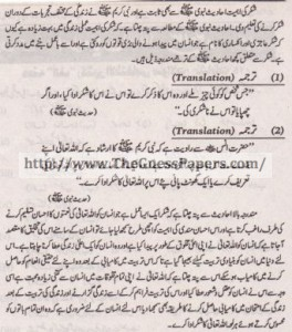 Islamiat (general group) Solved Past Paper 10th Class 2014 Karachi Board12