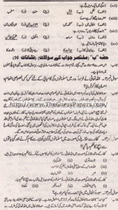 Islamiat (general group) Solved Past Paper 10th Class 2014 Karachi Board2