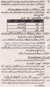 Islamiat (general group) Solved Past Paper 10th Class 2014 Karachi Board5