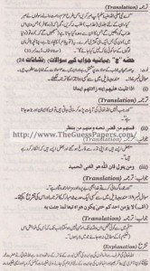 Islamiat (general group) Solved Past Paper 10th Class 2014 Karachi Board6