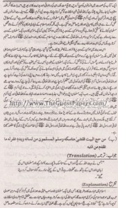 Islamiat (general group) Solved Past Paper 10th Class 2014 Karachi Board7