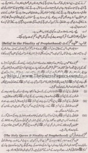 Islamiat (general group) Solved Past Paper 10th Class 2014 Karachi Board8