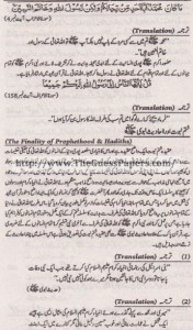 Islamiat (general group) Solved Past Paper 10th Class 2014 Karachi Board9