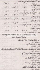 Islamic Studies Solved Past Paper 1st year 2011 Karachi Board1